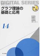 グラフ理論の基礎と応用 (未来へつなぐデジタルシリーズ)