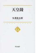 天皇陵 (中公選書)