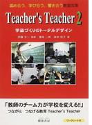 Teacher's Teacher 2 学校・学級風土づくりのトータルデザイン