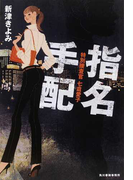 指名手配 (ハルキ文庫 特別捜査官七倉愛子)(ハルキ文庫)