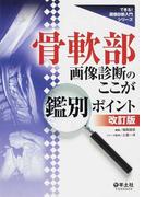 骨軟部画像診断のここが鑑別ポイント 改訂版 (できる!画像診断入門シリーズ)