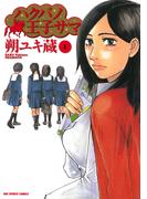 ハクバノ王子サマ 1(ビッグコミックス)