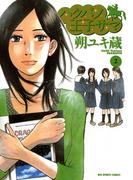 ハクバノ王子サマ 2(ビッグコミックス)