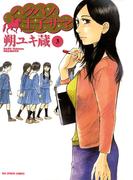 ハクバノ王子サマ 3(ビッグコミックス)