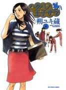 ハクバノ王子サマ 4(ビッグコミックス)