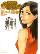 ハクバノ王子サマ 5(ビッグコミックス)