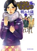 ハクバノ王子サマ 6(ビッグコミックス)