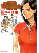 ハクバノ王子サマ 7(ビッグコミックス)