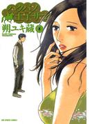 ハクバノ王子サマ 8(ビッグコミックス)