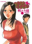 ハクバノ王子サマ 9(ビッグコミックス)