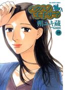 ハクバノ王子サマ 10(ビッグコミックス)