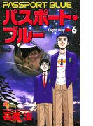 パスポート・ブルー 6(少年サンデーコミックス)