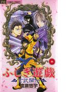 ふしぎ遊戯 玄武開伝 2(フラワーコミックス)