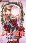 ふしぎ遊戯 玄武開伝 4(フラワーコミックス)