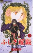 ふしぎ遊戯 玄武開伝 5(フラワーコミックス)