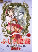 ふしぎ遊戯 玄武開伝 6(フラワーコミックス)