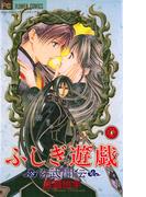 ふしぎ遊戯 玄武開伝 8(フラワーコミックス)