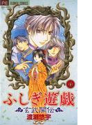 ふしぎ遊戯 玄武開伝 9(フラワーコミックス)