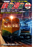 THE 鉄道漫画 001レ 旅立号(2)