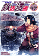 THE 鉄道漫画 002レ 浪漫号(14)