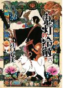 鬼灯の冷徹(6)