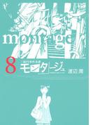 モンタージュ 三億円事件奇譚(8)