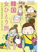 韓国 女ひとり旅(中経☆コミックス)