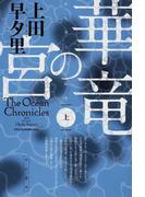 華竜の宮 上 (ハヤカワ文庫 JA The Ocean Chronicles)(ハヤカワ文庫 JA)