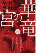 華竜の宮 下 (ハヤカワ文庫 JA The Ocean Chronicles)(ハヤカワ文庫 JA)