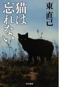 猫は忘れない (ハヤカワ文庫 JA ススキノ探偵シリーズ)(ハヤカワ文庫 JA)