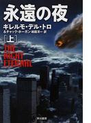 永遠の夜 上 (ハヤカワ文庫 NV)(ハヤカワ文庫 NV)