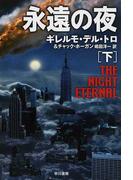 永遠の夜 下 (ハヤカワ文庫 NV)(ハヤカワ文庫 NV)
