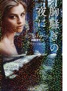 胸騒ぎの夜に (二見文庫 ザ・ミステリ・コレクション)(二見文庫)