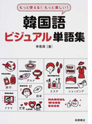 韓国語ビジュアル単語集 もっと使える!もっと楽しい!