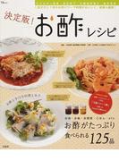 決定版!お酢レシピ (TJ MOOK)