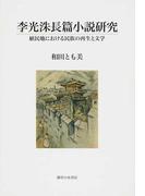 李光洙長篇小説研究 植民地における民族の再生と文学