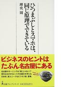 ひつまぶしとスマホは、同じ原理でできている (日経プレミアシリーズ)(日経プレミアシリーズ)