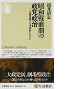 昭和戦前期の政党政治 二大政党制はなぜ挫折したのか (ちくま新書)(ちくま新書)