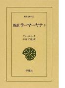 新訳ラーマーヤナ 3 (東洋文庫)(東洋文庫)