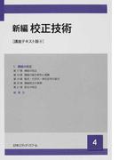新編校正技術 講座テキスト版 4