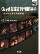 Gayet腹腔鏡下肝胆膵手術 ムービーでみる局所解剖