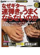 なぜギターの速弾きがうまくならないのか 「練習してるのに!」という人のための起死回生トレーニング法35 (ギター・マガジン)(ギター・マガジン)