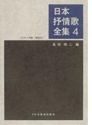 日本抒情歌全集 ピアノ伴奏・解説付 2012−4
