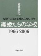 織姫たちの学校 1966−2006 大阪府立隔週定時制高校の40年