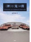 〈神〉と〈鬼〉の間 中国東南部における無縁死者の埋葬と祭祀