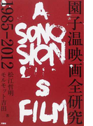 園子温映画全研究 1985−2012