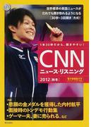 CNNニュース・リスニング 1本30秒だから、聞きやすい! 2012秋冬 悲願の金メダルを獲得した内村航平