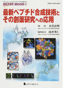 最新ペプチド合成技術とその創薬研究への応用 (遺伝子医学MOOK)
