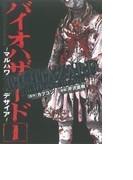 バイオハザード~マルハワデザイア~ (SHŌNEN CHAMPION COMICS EXTRA) 5巻セット