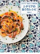 イタリアで一番おいしい家庭料理 シチリアのおうちレシピ(講談社のお料理BOOK)